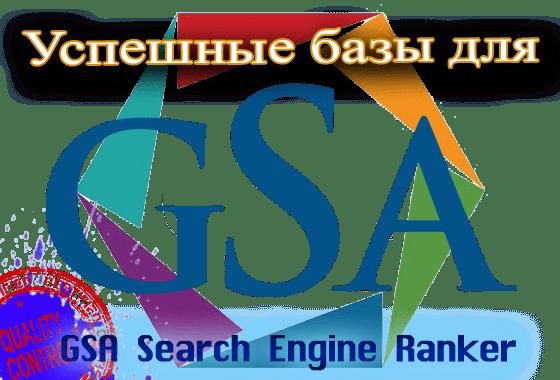 base-gsa
